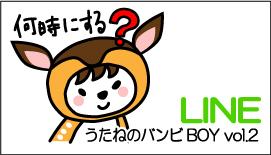 うたねのバンビBOY vol.2