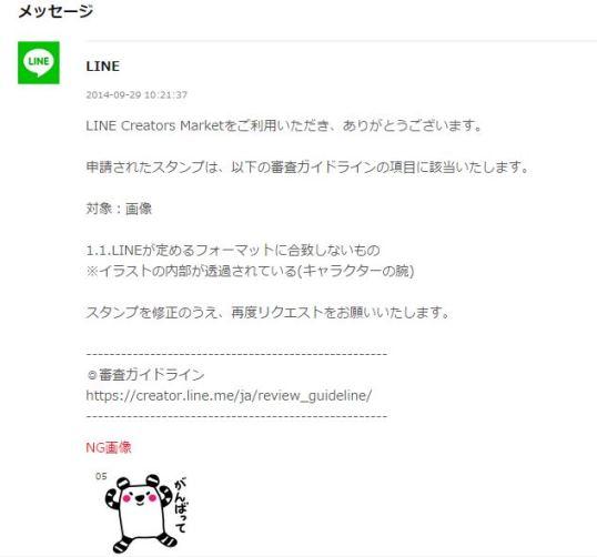 リジェクトのメール