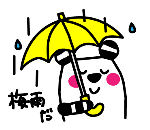 梅雨(雨の日)に使えるLINEスタンプ ♪