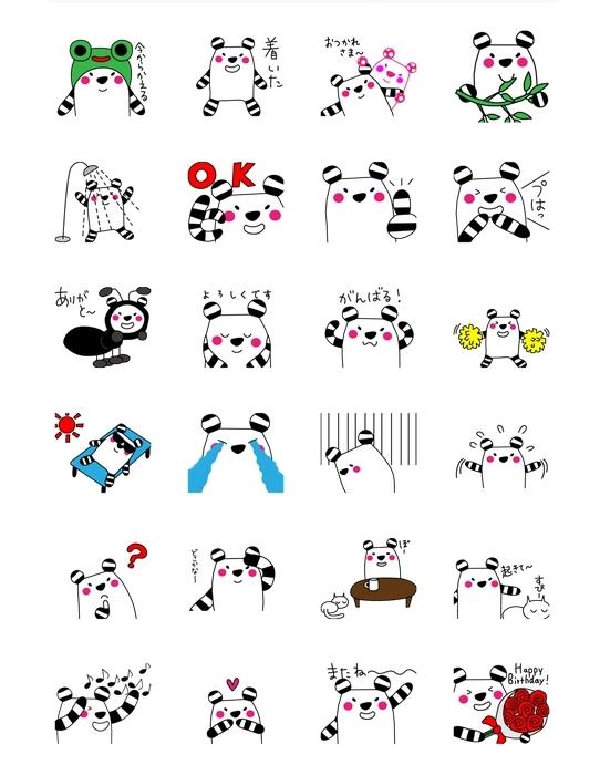 アニメーションスタンプ 動くボーダーパンダ