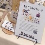 ハンドメイドイベント「tetoteハンドメイドバザール@都筑阪急」に参加しました♪