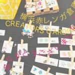 イベント「横浜赤レンガ倉庫 CREATORS GARDEN」に出店しました♪