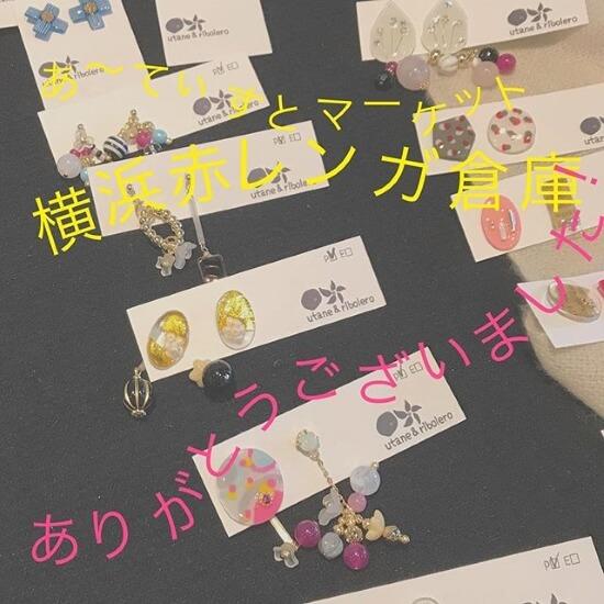 2018.9.28-29あ~てぃすとマーケット in 横浜赤レンガ倉庫 ハンドメイド