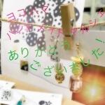 イベント「ヨコハマハンドメイドマルシェ2018秋」に出店しました♪